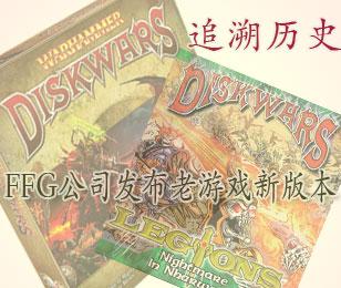 追溯历史 FFG公司发布老游戏新版本