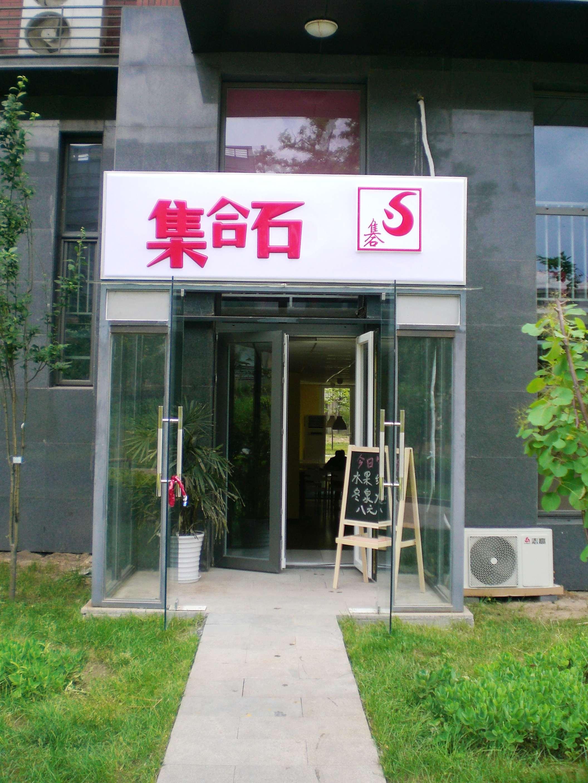 相关信息: 共0条 地址:北京市朝阳区酒仙桥中路26号院新华联丽港