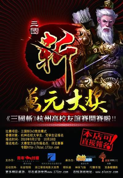《三国斩》杭州高校友谊赛热浪来袭!