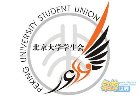 北大学生会会徽; 《daters》拟亮相北京大学学生会